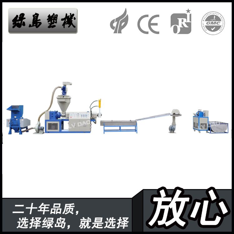 浙江绿岛 塑料造粒机,薄膜造粒机,PP PE粉碎自动上料造粒机组