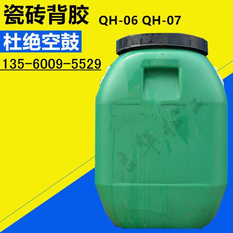 瓷砖背胶乳液 瓷砖粘结剂美缝剂 瓷砖真瓷胶QH-06 QH-07 现刷现贴