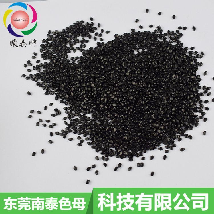 厂家直销 环保色母粒 注塑级黑色母粒 通用色母 黑色母2014AB