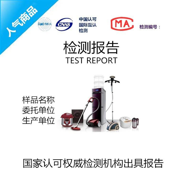 理发器怎么检测 移动电源检测多少钱 数据线入驻报告 电器检测