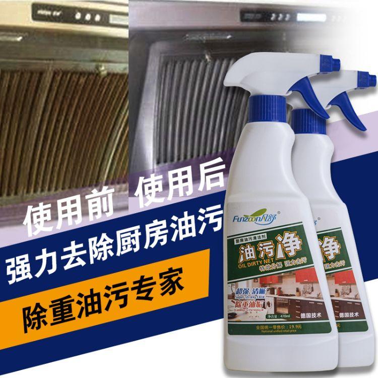 抽油烟机清洗剂重油厨房去油污强力清洁剂去污除垢剂油烟净除油剂