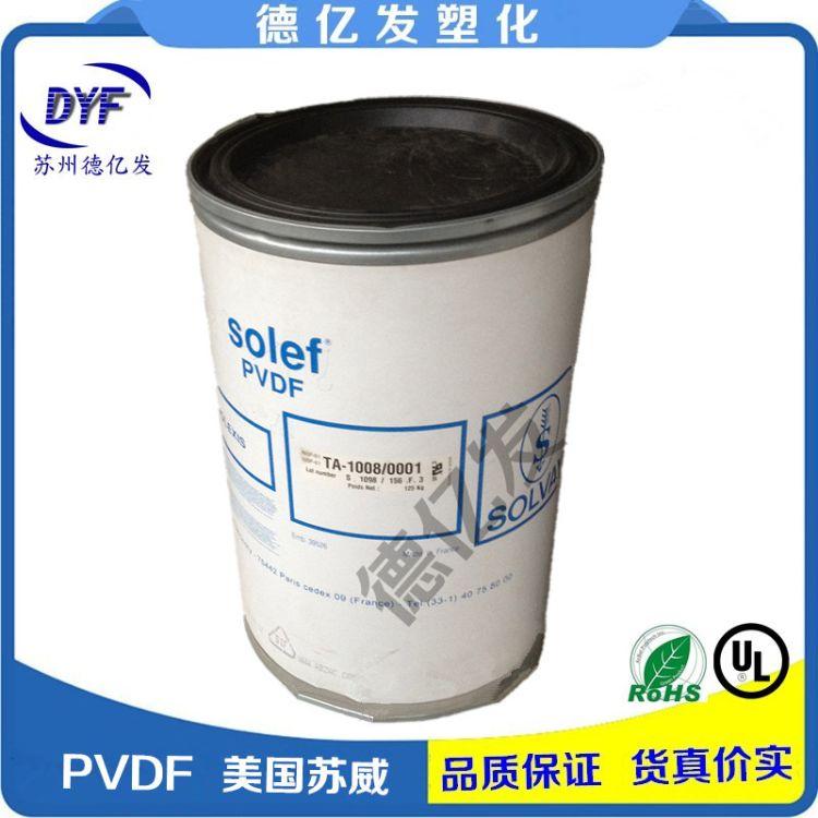 PVDF粉/美国苏威/1015 聚偏氟乙烯粉料 高分子粘合剂 添加级