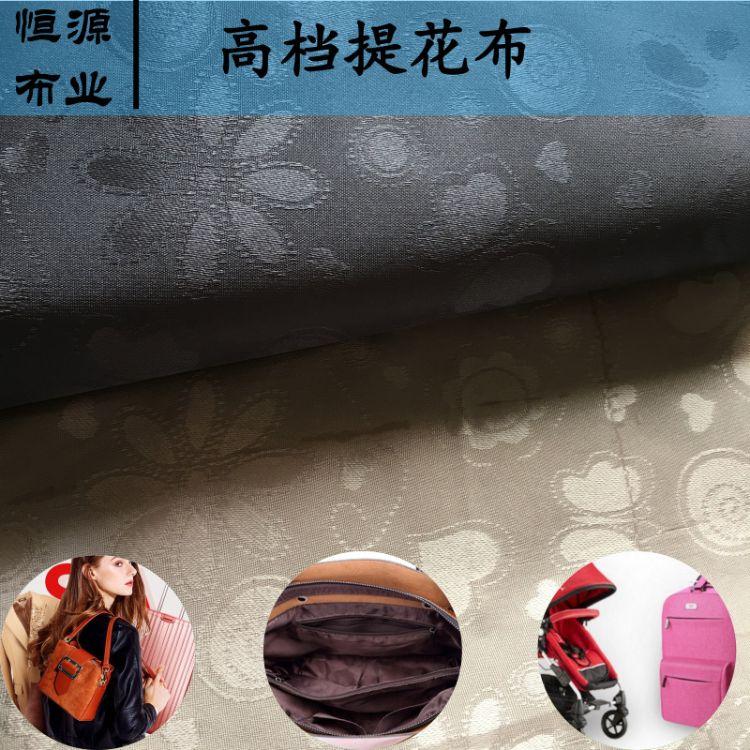 厂家直销高档提花布料箱包手袋女包用布经典风格提花涤纶布料