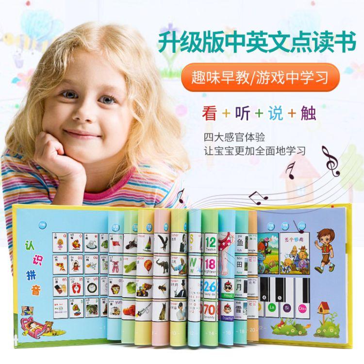 可充电双面点读有声玩具幼儿童早教电子书点读书启蒙认知玩具06岁