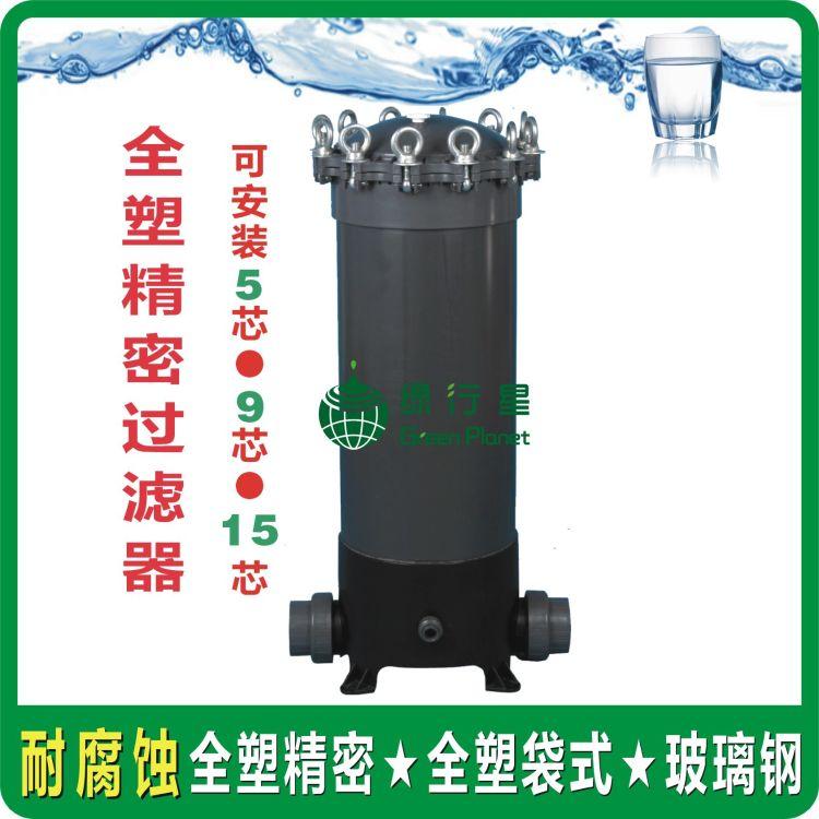 UPVC全塑精密保安过滤器 袋式过滤器大通量过滤器水处理过滤器