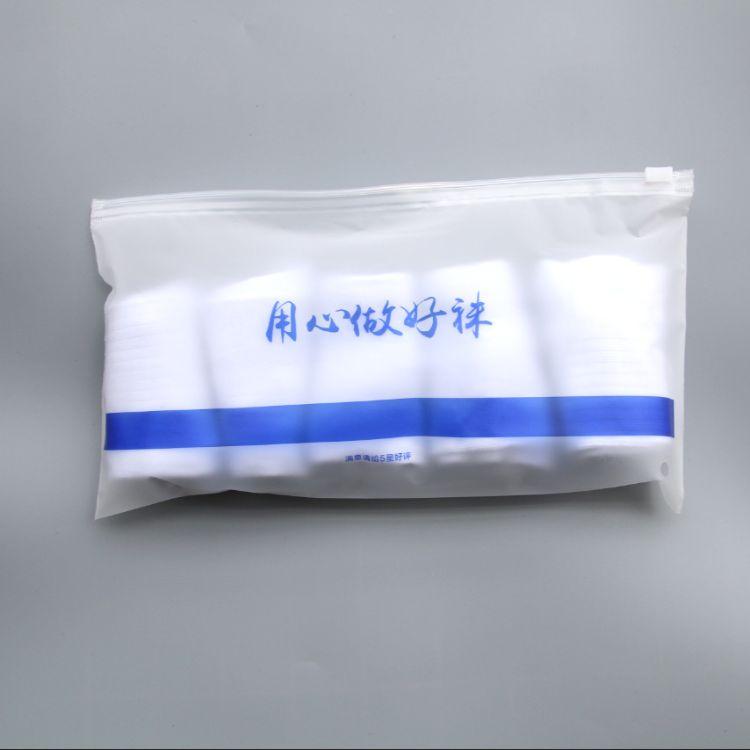 磨砂拉链袋袜子包装袋定做自封袋义乌厂家Pe袋现货拉链袋可定制