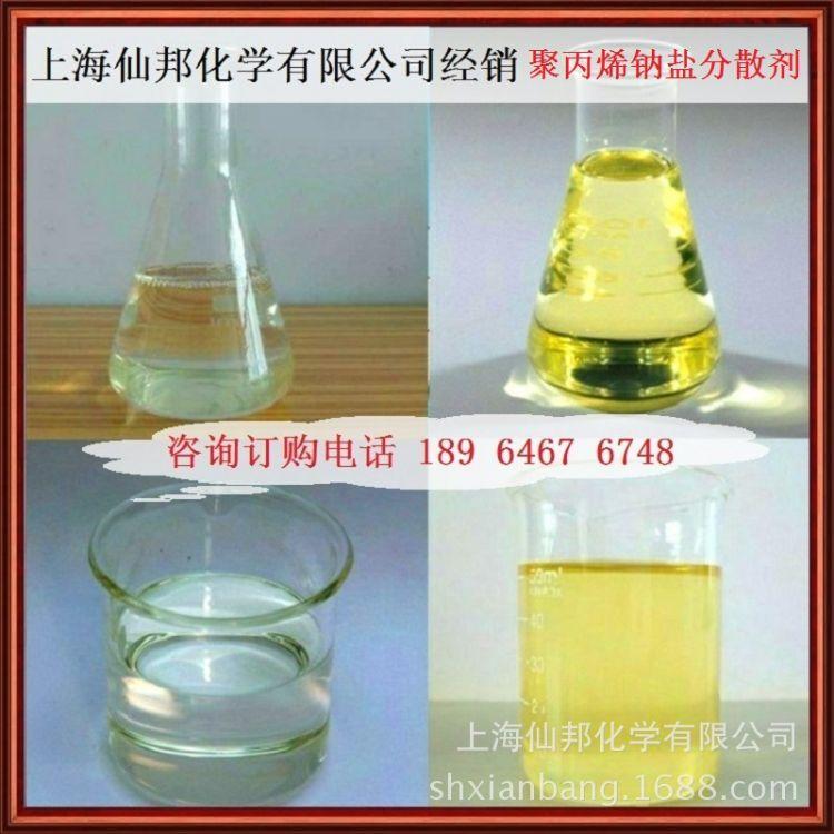 shxb         BOK-5016聚丙烯酸钠盐分散剂