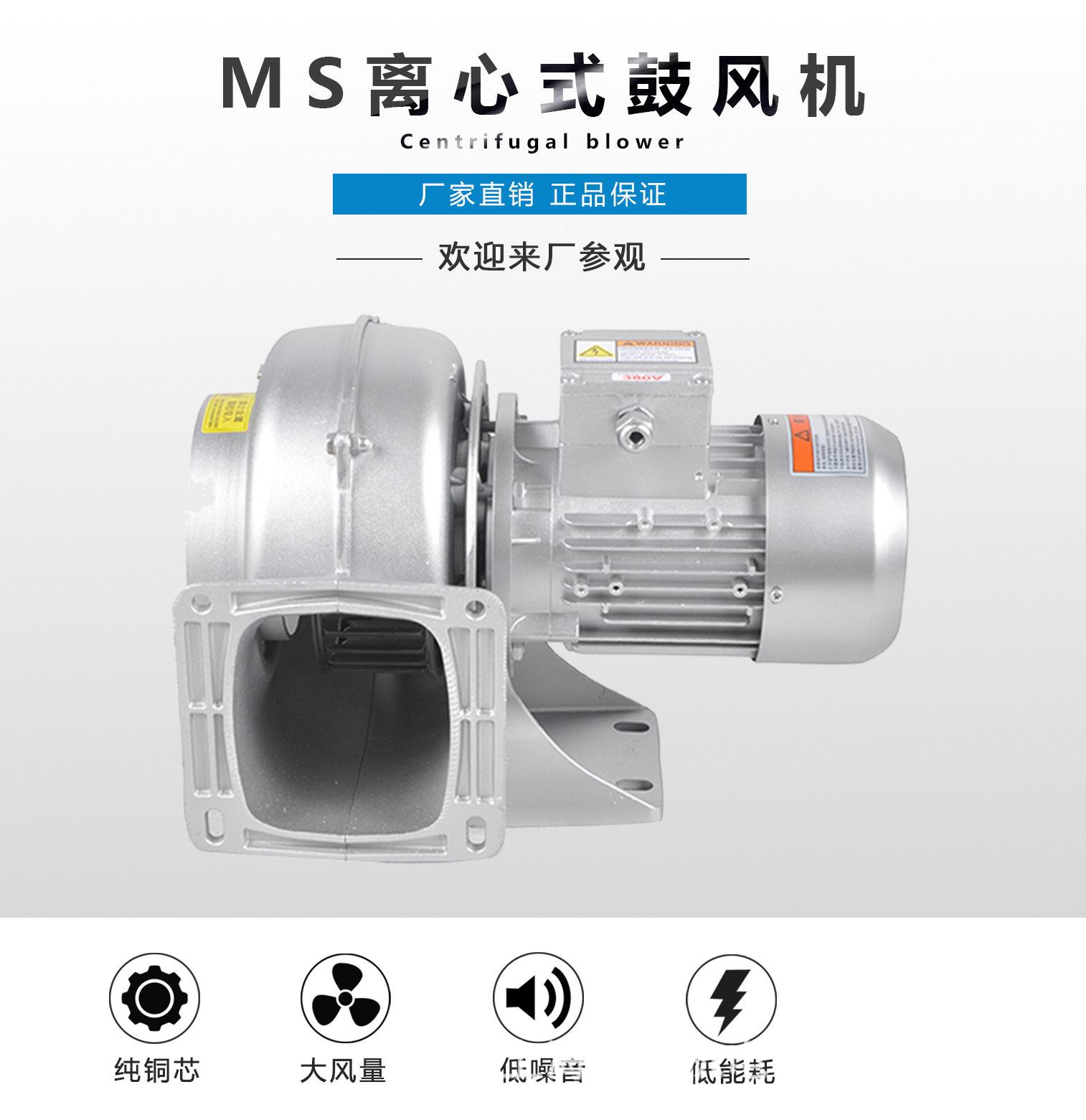 冷却散热风机 2kw低压风机 全风FMS150离心式鼓风机 2000风量风机