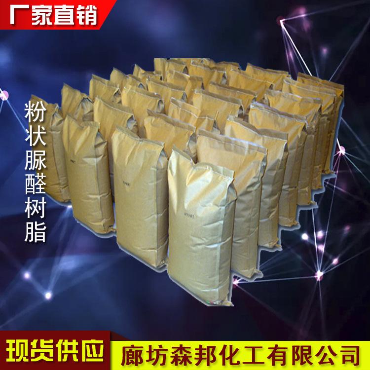 供应改性脲醛树脂胶粉 环保脲醛树脂河北木胶粉 量大从优