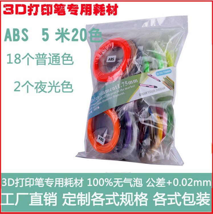 3d打印笔专用ABS5米*20色礼盒装打印pen专用ABS5米耗材工厂自销