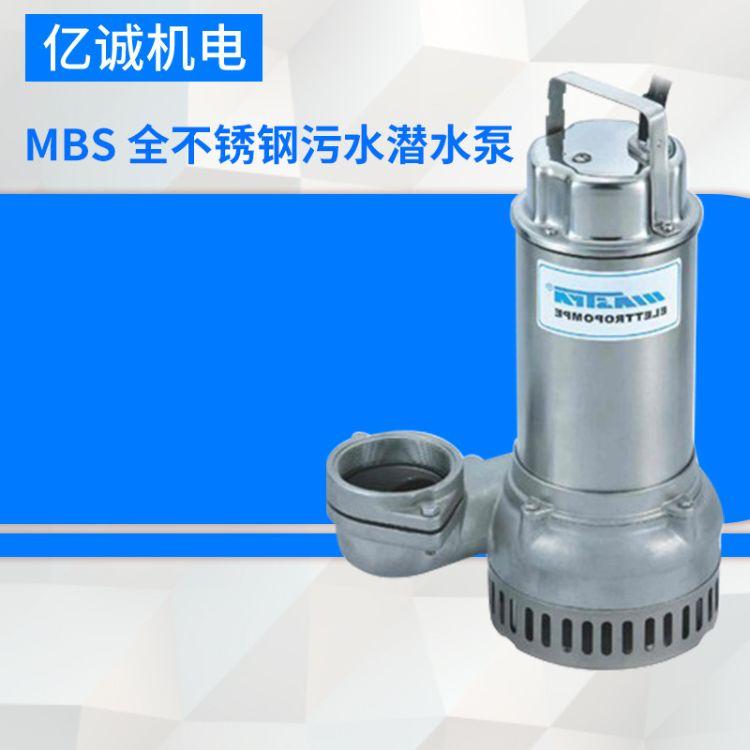 MBS小型污水泵潜水排污泵 工业污水泵潜污水泵批发管道污水泵