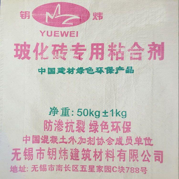 江苏玻化砖粘合剂 苏州玻化砖粘合剂