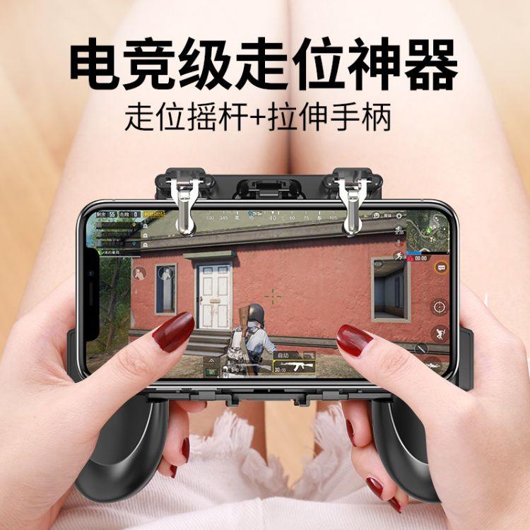 新款一体吃鸡神器六指联动金属按键吃鸡手柄绝地求生游戏手柄厂家
