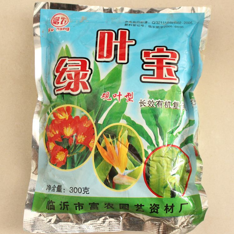 厂家批发绿叶宝 观叶植物肥料 盆栽盆景花卉植物通用肥料厂家直销