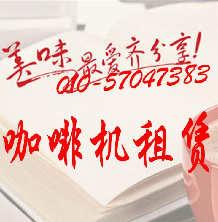 北京办公室咖啡机租赁,会议展会咖啡机出租,长短期咖啡机租赁