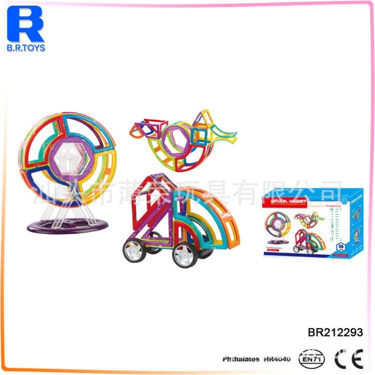厂家直销56pcs智慧磁力片 磁性拼装积木 儿童科教启蒙玩具