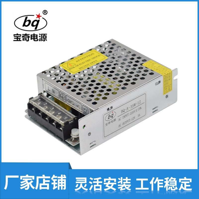 5A25W开关电源 LED驱动安防监控集中供电设备开关电源