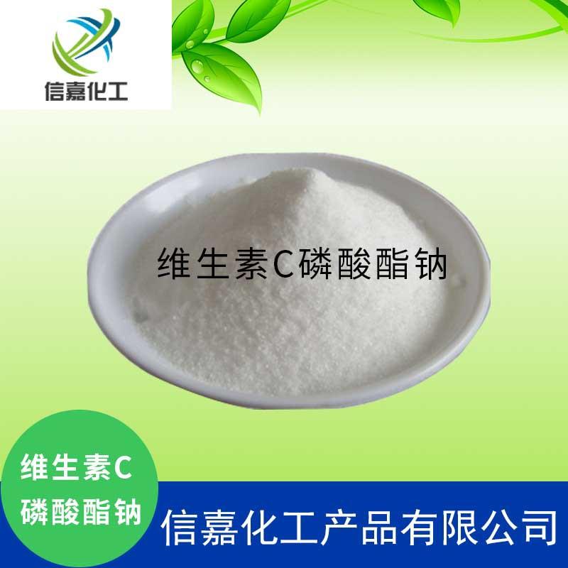 维生素C磷酸酯钠 质量保证S食用 维生素C磷酸酯钠