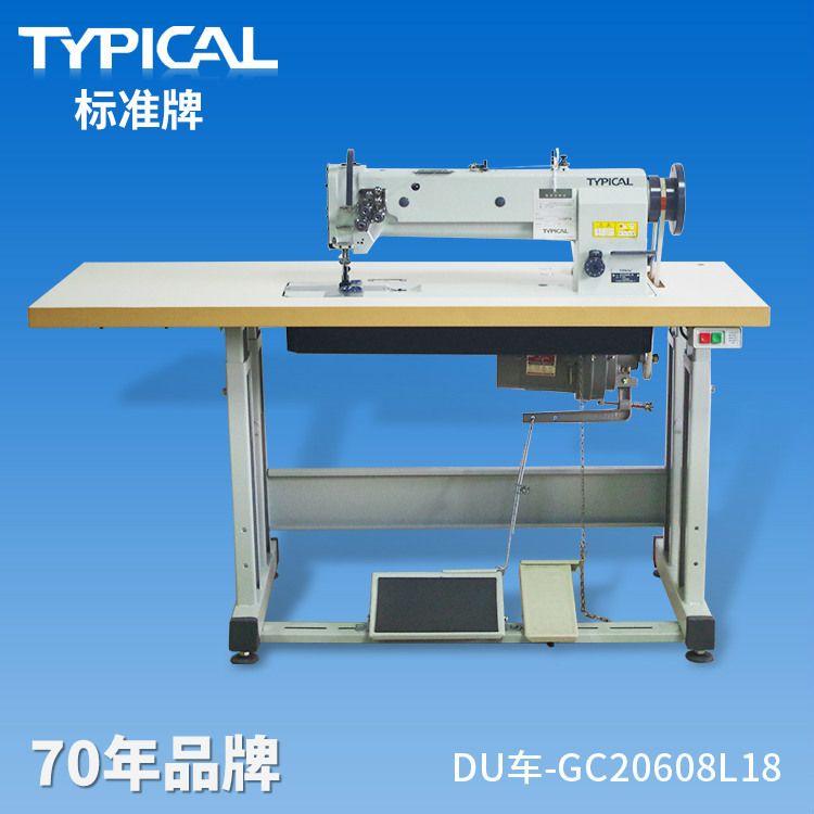 标准牌双针车DU厚料加长 汽车脚垫双针拼接缝纫机 工业缝纫机