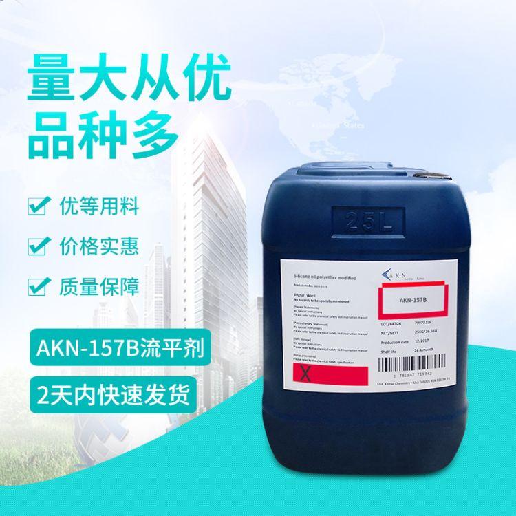 抗粘连剂AKN-157B涂料油漆油墨流平剂 聚醚改性硅油流平剂