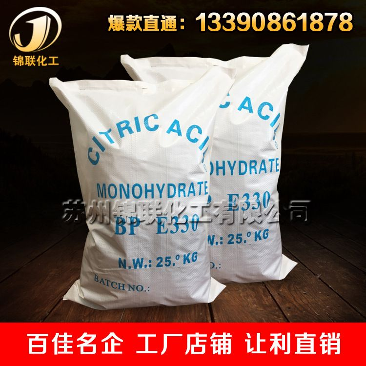 【柠檬酸】供工业级柠檬酸 厂家批发99.5%国标工业级一水柠檬酸