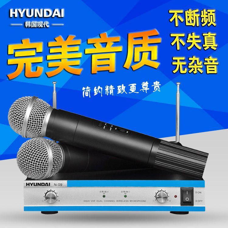 现代(HYUNDAI)一拖二无线话筒麦克风家庭K歌舞台KTV专业话筒