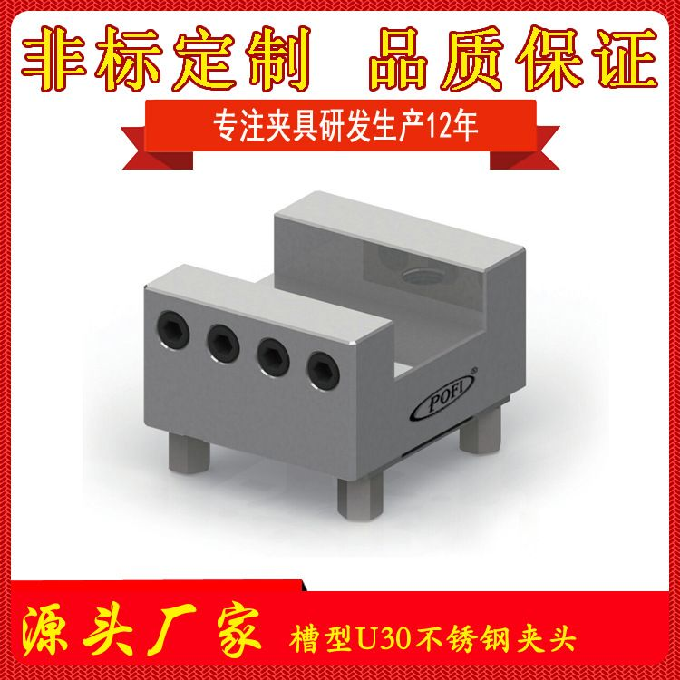 CNC铣电极工装夹具 槽型电极夹持座 U30槽不锈钢电极夹具座
