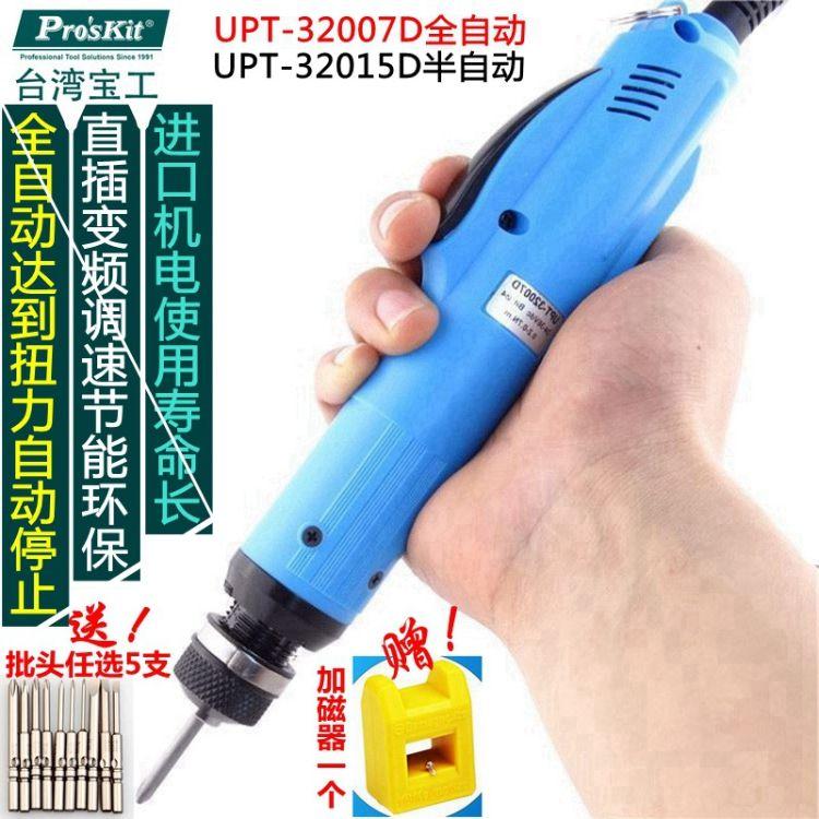台湾宝工全自动电批 电动工具螺丝批起子 UPT-32007D电动螺丝刀