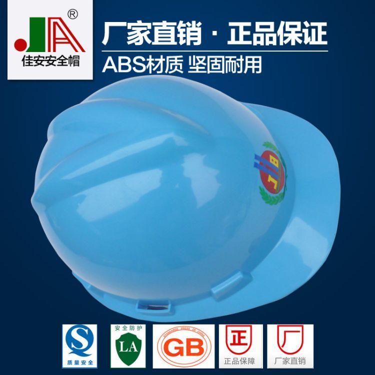 佳安安全帽 ABS系列塑料安全帽 JA-3  经典V型工地安全帽
