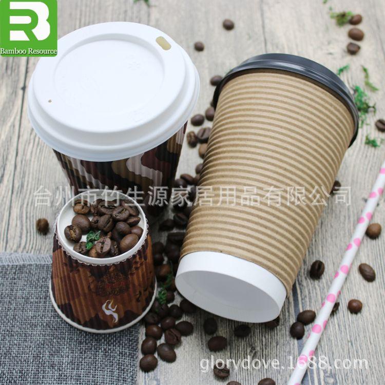 瓦楞纸杯 一次性横瓦楞杯 带杯盖瓦楞杯 咖啡杯 隔热杯
