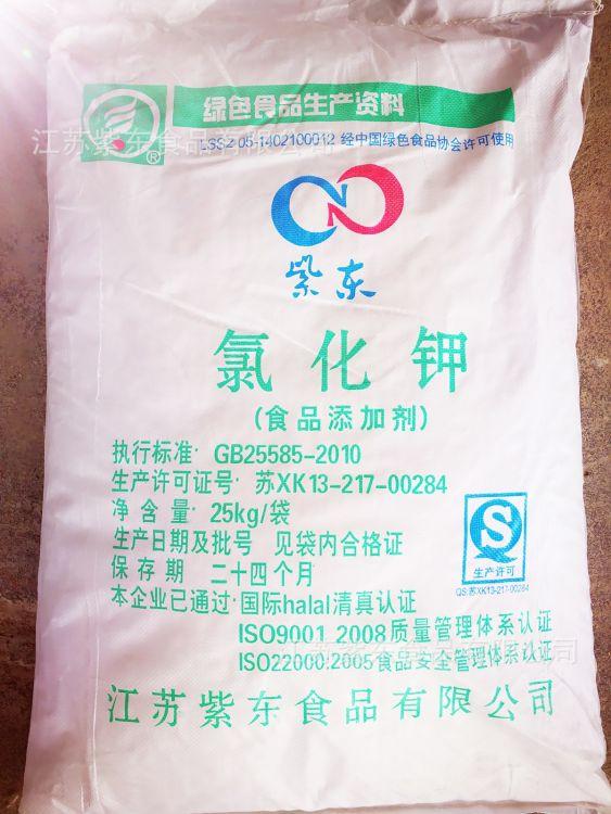 食品级氯化钾胶凝剂 食品级氯化钾代盐剂 食品级氯化钾营养增补剂