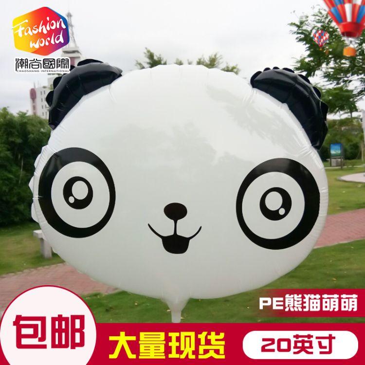 萌萌熊猫造型PE升空氦气球 大眼睛熊猫卡通铝膜气球定做印刷厂家