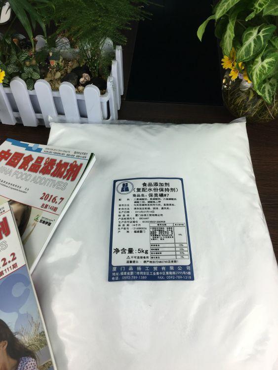 【 保美磷#7】厂家直供 食品添加剂 肉类保水剂 复配水分保持剂