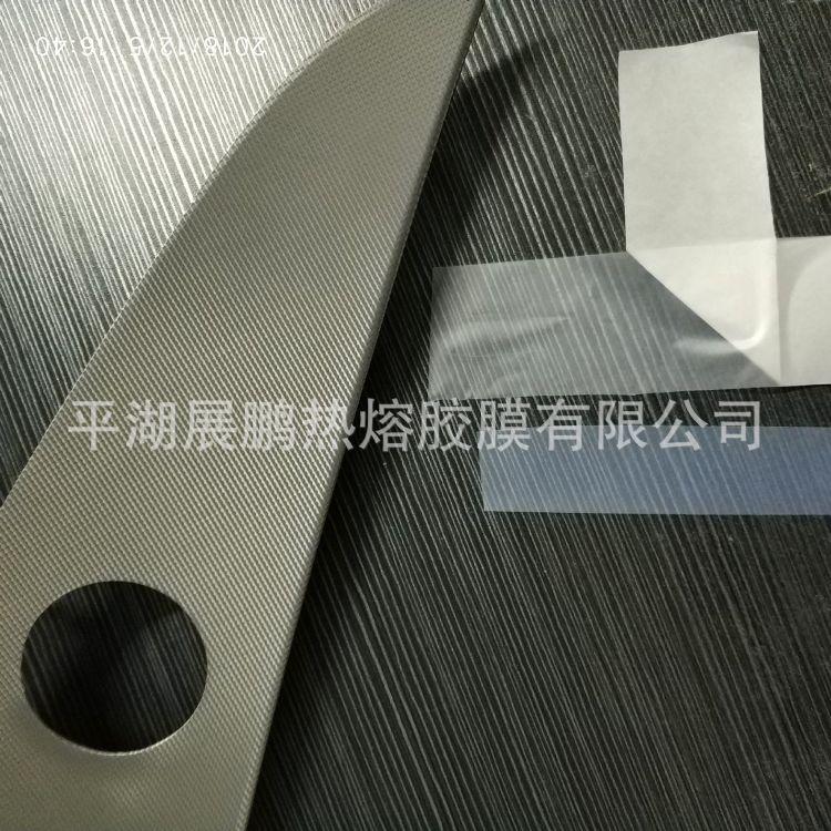 现货批发流延膜 热熔胶膜 汽车内饰铝板件装饰条粘合用热熔胶膜
