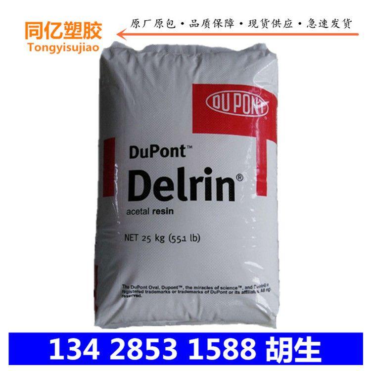 POM美国杜邦100PE BK602 高粘度均聚甲醛具有超低挥发性