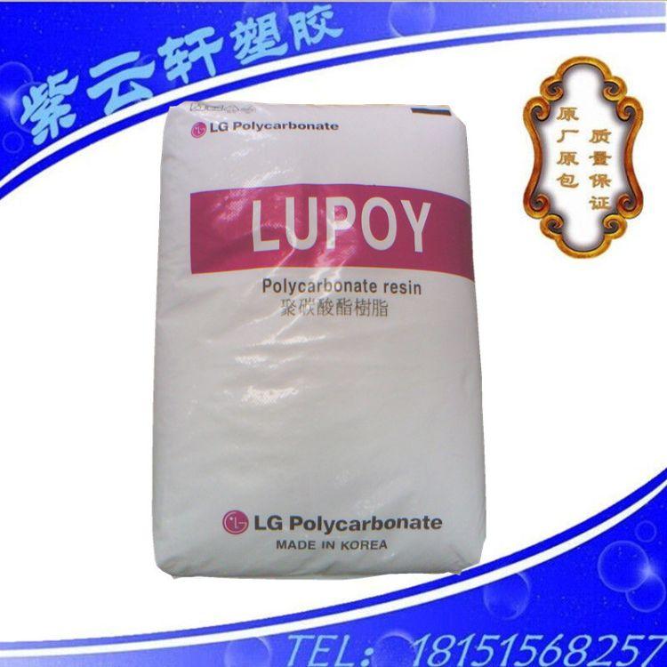 PC注塑级 LG化学 1201-08 挤出 透明食品级pc 进口pc 韩国LG原料