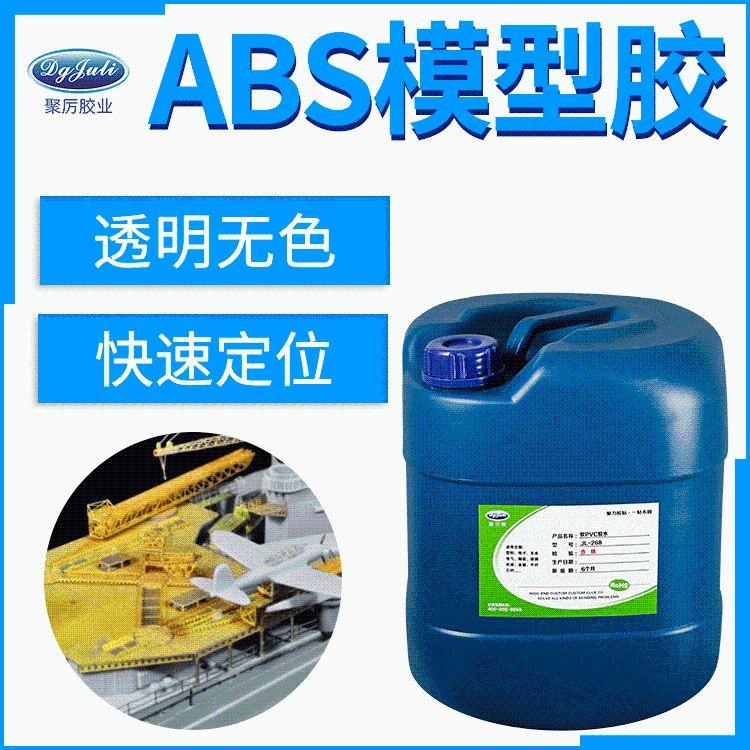 批发abs塑料专用胶水 聚力JL-1608强力粘接防水透明复合型胶粘剂sbs塑料胶水