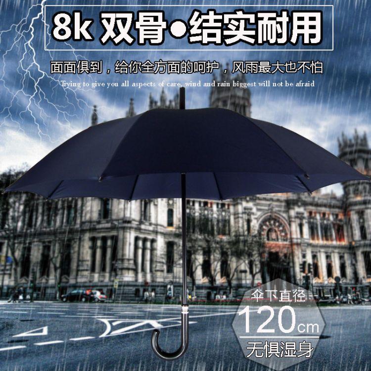雨伞厂家现货批发8k双骨自动伞直杆长柄伞定制广告 加印各种LOGO