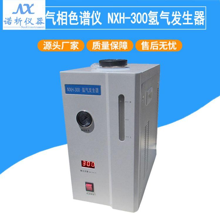 NXH-300氢气发生器实验室 检测分析载气体高纯氢气发生器