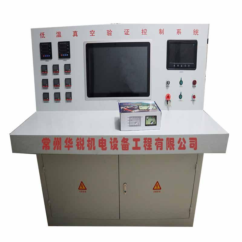 厂家直销 非标定制 低温真空箱控制系统 琴柜 触摸屏PLC控制系统