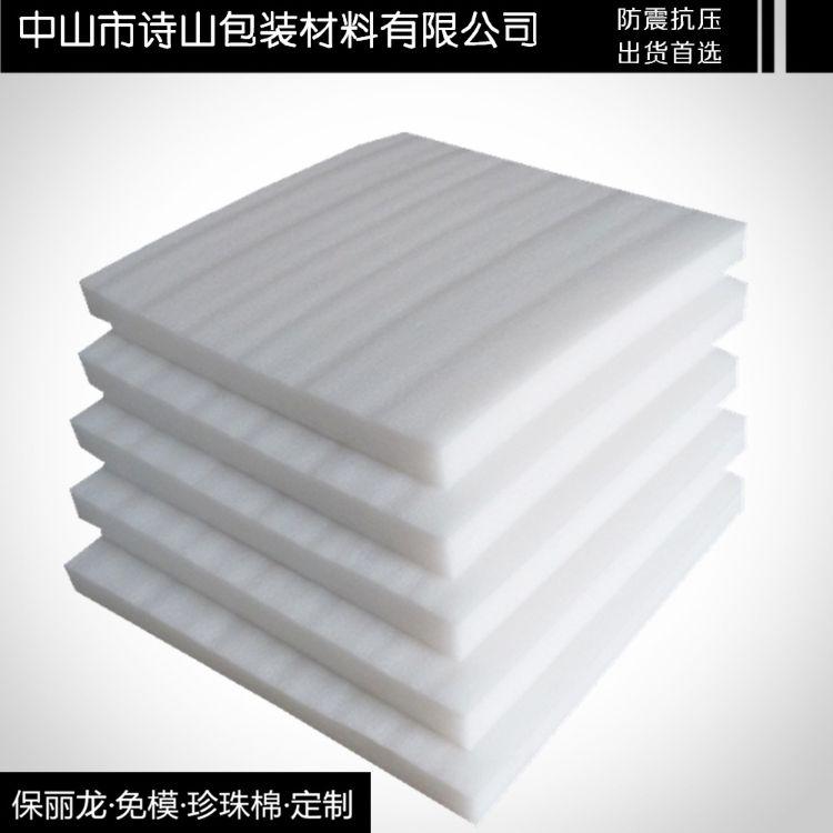 厂家供应珍珠棉定制 EPE珍珠棉 白色珍珠棉板 中山珍珠棉包装材料
