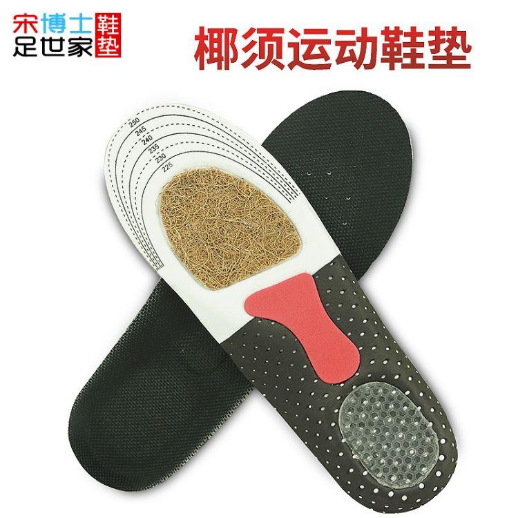 厂家直销军训减震鞋垫可裁剪吸汗防汗运动椰须鞋垫EVA鞋垫批发