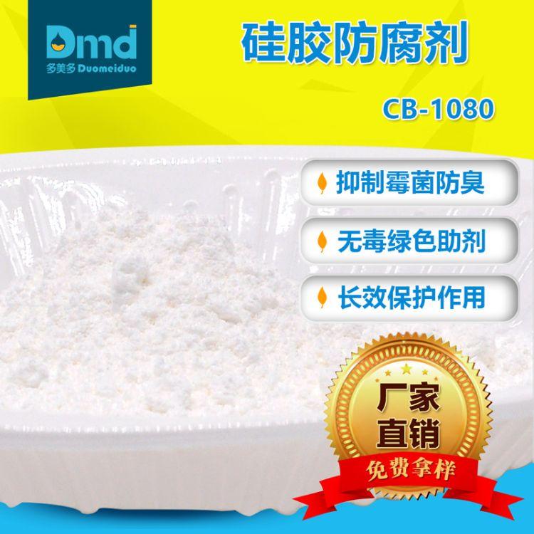 硅胶防腐剂 消杀霉菌防臭 防腐效果优异  绿色助剂 现货
