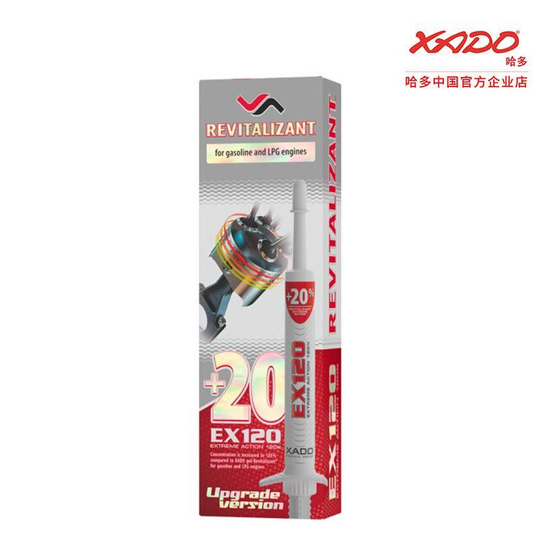 XADO 哈多原装进口机油添加剂发动机保护剂抗磨添加剂