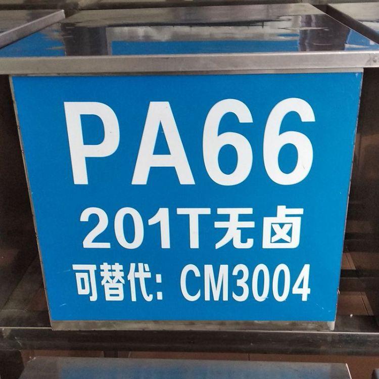 无卤防火PA66再生料 可替代原料CM3004 耐高温 阻燃PA66再生颗粒