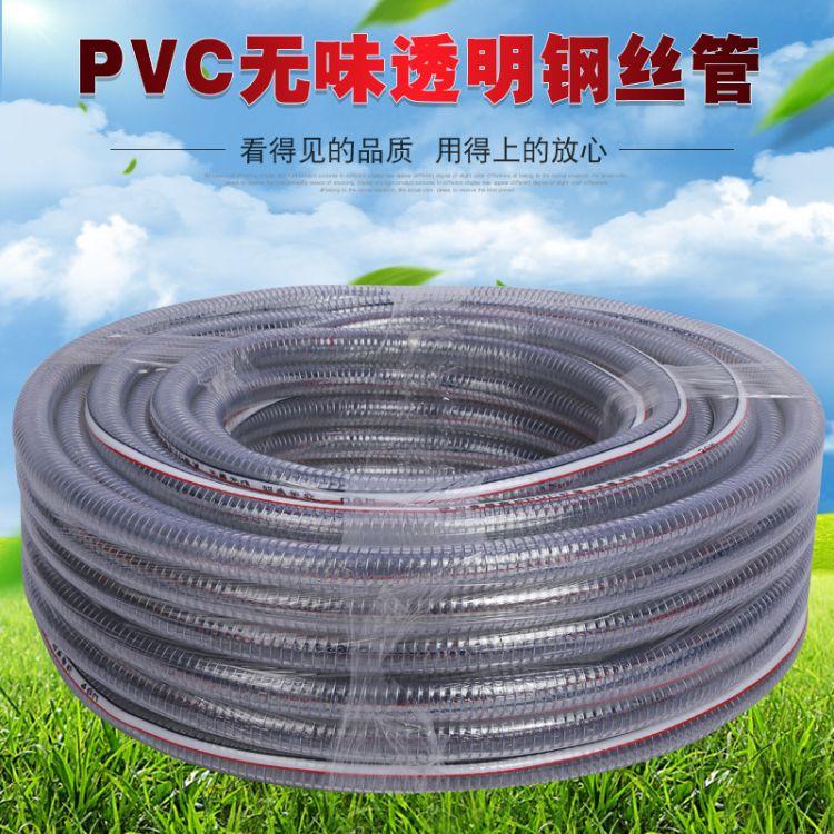 pvc无味透明钢丝软管厂家直销螺旋排水给水管增强钢丝塑料管