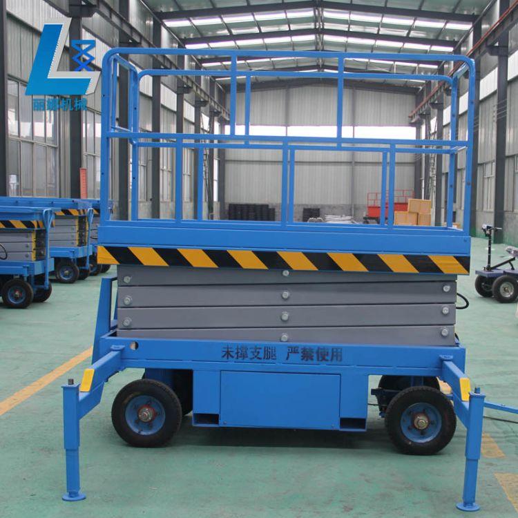 济南丽娜机械厂家直销 剪叉式升降机,移动式升降机,升降平台,移动升降机,高空作业梯
