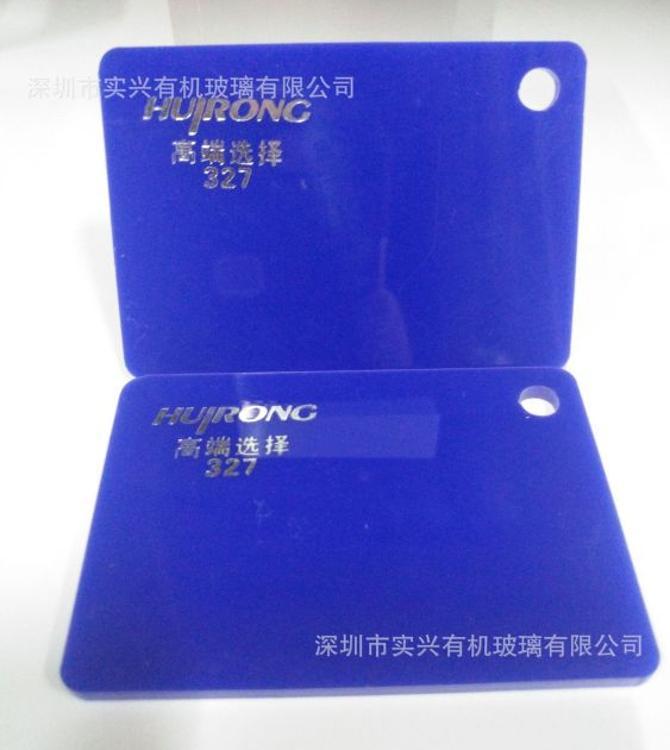 有机玻璃颜色板3MM亚克力颜色板亚克力浇铸电线蓝色板蓝色亚克力