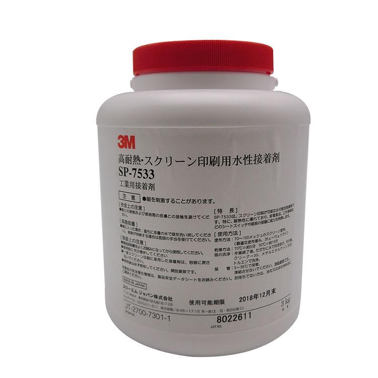 供应3m7533丝印胶水 水性不干胶水金属耐高温胶水高温不干胶水