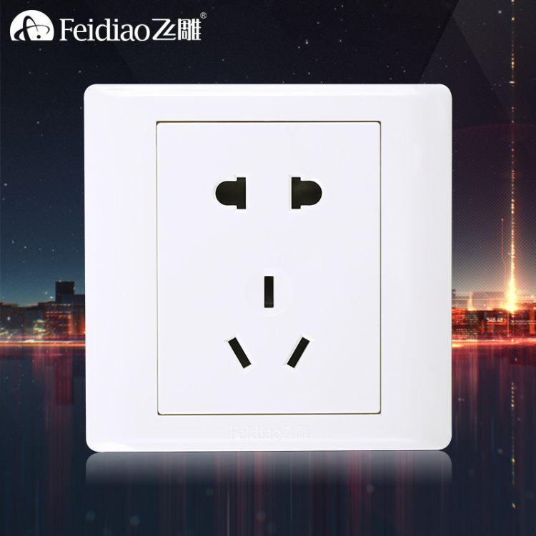 Feidiao/飞雕 86型开关面板墙壁插座 正品批发白色通用插座220v